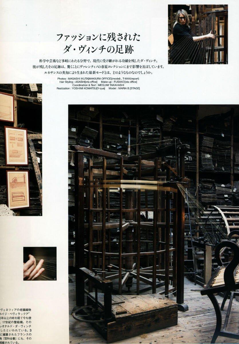 Richesse 2017-3 | Tessitura Bevilacqua