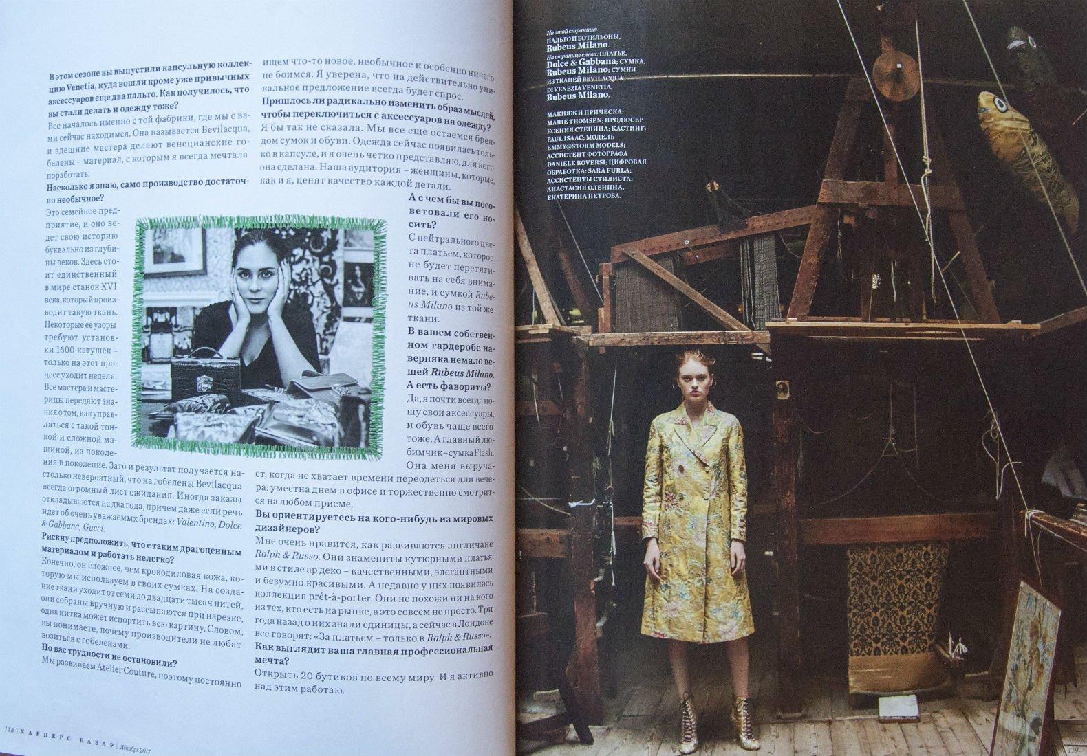 Harpers BAZAAR-2017-12-3 | Tessitura Bevilacqua