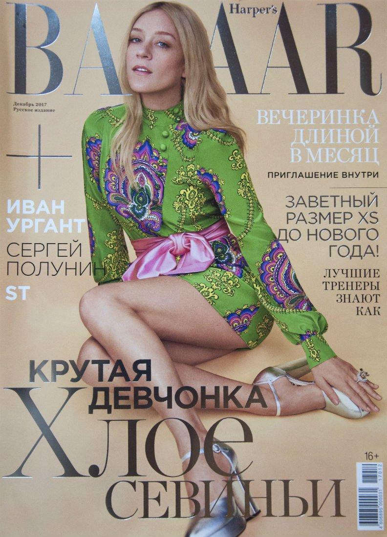 Harpers BAZAAR-2017-12 | Tessitura Bevilacqua
